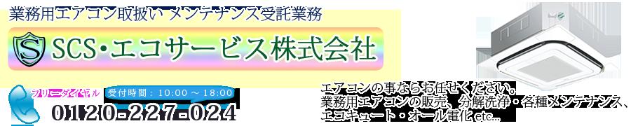 SCS・エコサービス株式会社